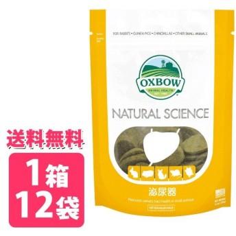 ◆《お得1箱(ケース)12袋セット》OXBOW オックスボウ ナチュラルサイエンス 泌尿器 120g うさぎ モルモット サプリメント