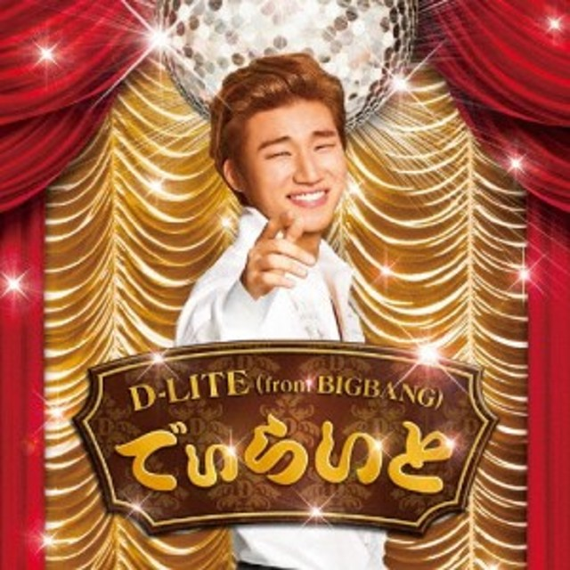 Image result for daesung look at me gwisoon album