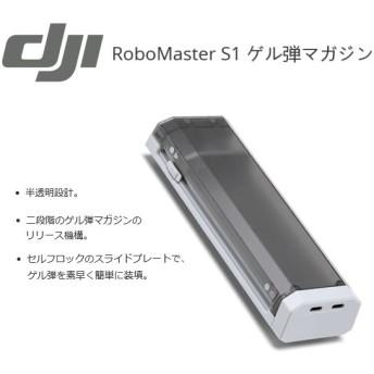 国内正規品 DJI RoboMaster S1 PART 13 Gel Bead Container ロボマスター ゲル弾マガジン プログラミング ラジコンカー プログラミングロボット