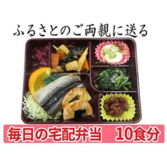 【ふるさとのご両親に送る】毎日の宅配弁当 10食分