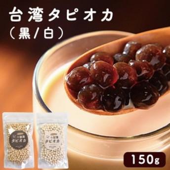 台湾乾燥タピオカ (150g)着色料・香料・添加物不使用・無添加 乾燥タピオカ キャッサバ 癒しのもちもち食感の本場・台湾産タピオカ