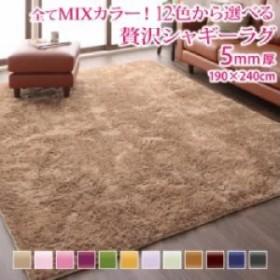 12色×6サイズから選べる すべてミックスカラー ふかふかマイクロファイバーの贅沢シャギーラグ・マット・カーペット・じゅうたん・敷き