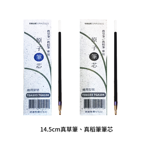 真稻/真草 筆芯(藍/黑) 14.5cm
