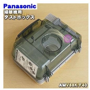 AMV88K-F40 ナショナル パナソニック 掃除機 用の ダストボックス ★ National Panasonic