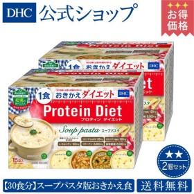 dhc ダイエット食品 【メーカー直販】【送料無料】【お買い得】DHCプロティンダイエットスープパスタ 15袋入 2個セット