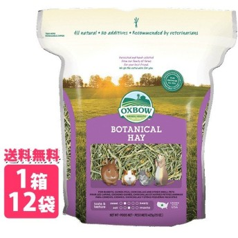 ◆《お得1箱(ケース)12袋セット》OXBOW オックスボウ ボタニカルヘイ 425g うさぎ 牧草 チモシー
