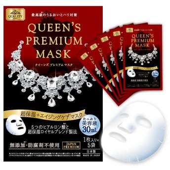 【2箱セット!】 大人気 日本製マスクパック (クイーンズプレミアムマスク / 肌美精 超浸透3Dマスク)