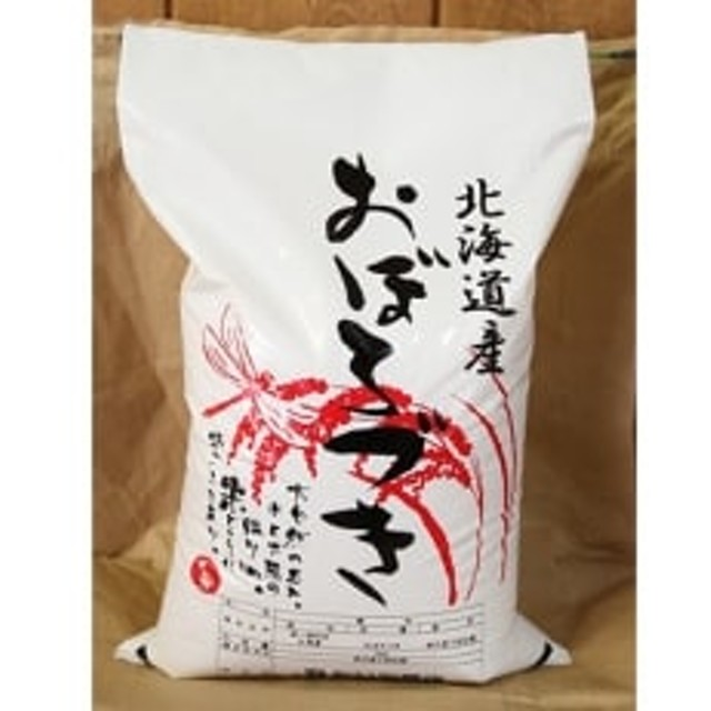 今年のお米!令和初の新米おぼろづき5kg