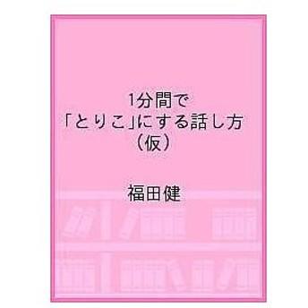 あなたの「話し方」がダメな理由 / 福田健