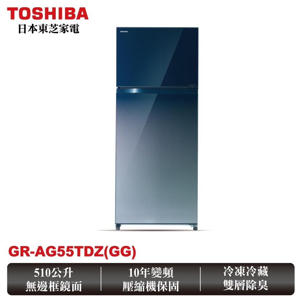 可退稅 含標準安裝+舊機回收 TOSHIBA東芝 510公升雙門變頻鏡面冰箱 漸層藍 GR-AG55TDZ(GG)