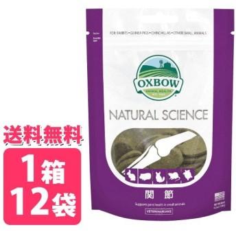 ◆《お得1箱(ケース)12袋セット》OXBOW オックスボウ ナチュラルサイエンス 関節 120g うさぎ モルモット サプリメント