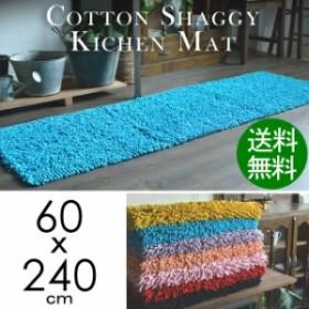 キッチンマット 廊下敷き 60x240cm おしゃれ 洗える コットン ワイド 幅広