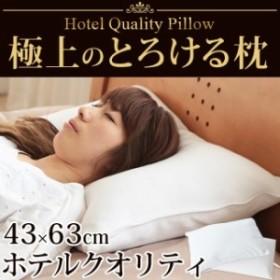 極上のとろけるまくら 高級ホテルで眠るよう リバーシブル枕 ホテルスタイル