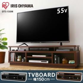 テレビ台 ローボード おしゃれ 収納 150 安い W1500 OTS-150M アイリスオーヤマ