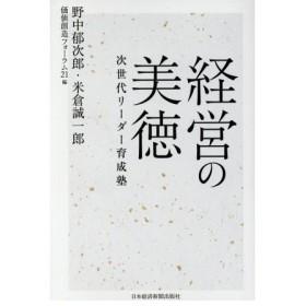 経営の美徳 次世代リーダー育成塾/野中郁次郎(著者),米倉誠一郎(著者)