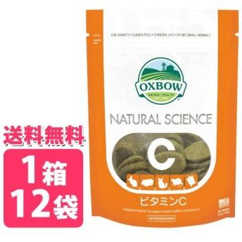 ◆《お得1箱(ケース)12袋セット》OXBOW オックスボウ ナチュラルサイエンス ビタミンC 120g うさぎ モルモット サプリメント