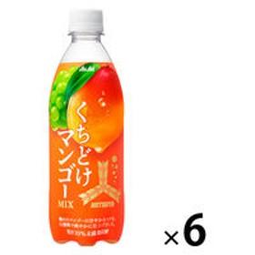アサヒ飲料 三ツ矢 くちどけマンゴーミックス 500ml 1セット(6本)