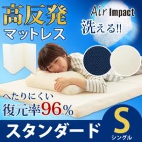 シングル マットレス スタンダードタイプ シングル 洗える 通気性バツグン 腰痛対策 高反発