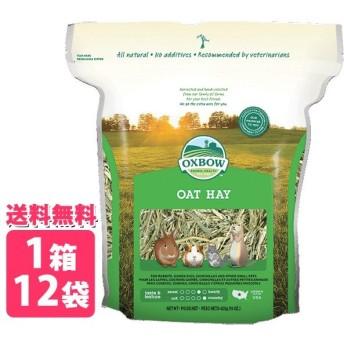 ◆《お得1箱(ケース)12袋セット》OXBOW オックスボウ オーツヘイ 425g うさぎ 牧草 チモシー