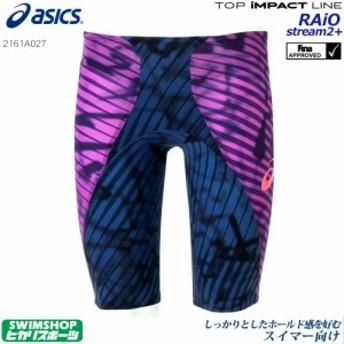 アシックス asics 競泳水着 メンズ TOP iMPACT LINE RAiOstream2+ スパッツ fina承認 高速水着 ライオストリーム2+ 専用フィッテンググロ