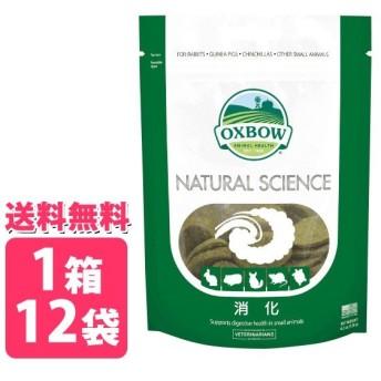 ◆《お得1箱(ケース)12袋セット》OXBOW オックスボウ ナチュラルサイエンス 消化 120g うさぎ モルモット サプリメント