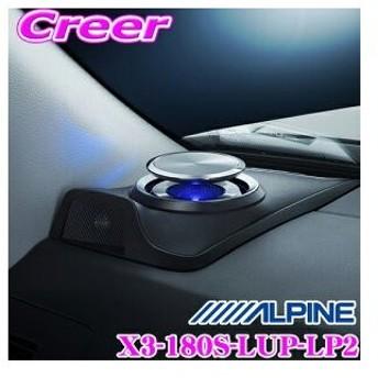アルパイン X3-180S-LUP-LP2 トヨタ 150系 ランドクルーザープラド用 リフトアップ3ウェイスピーカー
