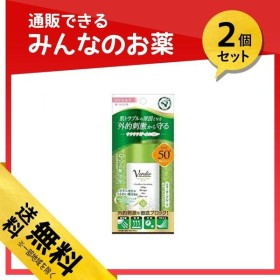 ベルディオ UV モイスチャーミルク 40g 2個セット