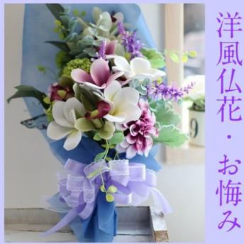 misuzu 造花 仏花 蘭 上質花材 お供え 墓花 お悔み 水替え不要 プルメリア