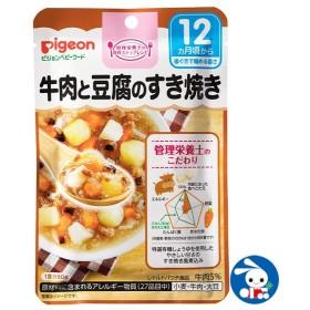 ピジョン)管理栄養士の食育ステップレシピ 牛肉と豆腐のすき焼き【ベビーフード】