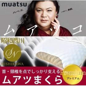 商昭和西川 ムアツまくら 37×60cm muatsu[プレミアムタイプ]