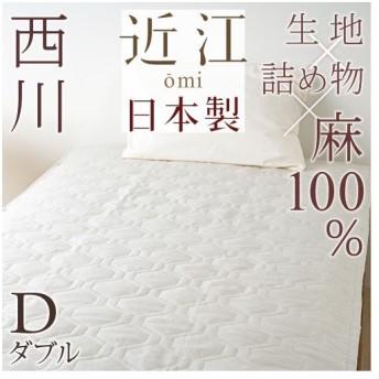 敷きパッド ダブル リネン 麻100% 天然繊維 西川 本麻 送料無料 夏 涼感 日本製 敷パッド ベッドパッド