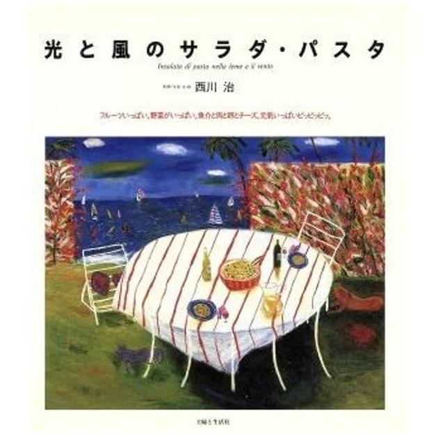 光と風のサラダ・パスタ/西川治(著者)