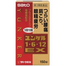 【第3類医薬品】ユンケル1・6・12EX 150錠【佐藤製薬】【4987316028996】