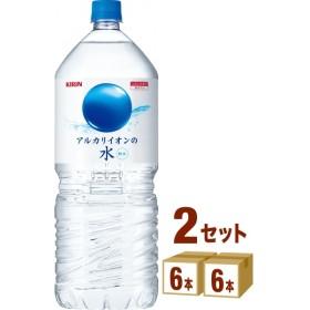 2ケース(12本)★カートクーポン使用可能★【送料無料】キリン アルカリイオンの水 2000ml×12本 水