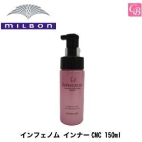 ミルボン インフェノム インナーCMC 150ml ミルボン【big_bc】