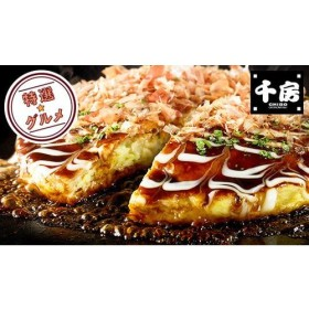 千房大阪名店の味豚玉10枚セット 食品・調味料 食品・惣菜 冷凍食品 au WALLET Market