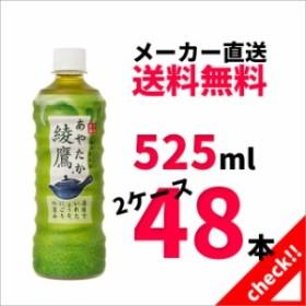 綾鷹 - 525mlPET x 48本 ●送料無料 お茶 525ml x 2ケース コカ・コーラ