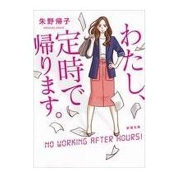 中古文庫 ≪日本文学≫ わたし、定時で帰ります。 / 朱野帰子