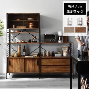 ユニットシェルフ 3段 おしゃれ ラック シェルフ ハンガーラック 本棚 食器棚 スチールラック レンジ台 木製 収納棚 オープンラック スリム スチール 棚 北欧