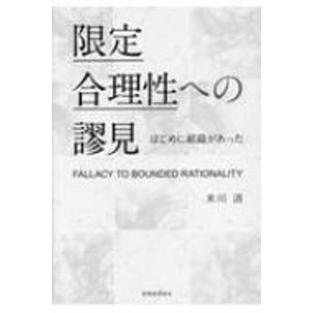 米川清/限定合理性への謬見 はじめに組織があった
