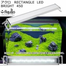 アクロ RECTANGLE LED BRIGHT 450 2750lm