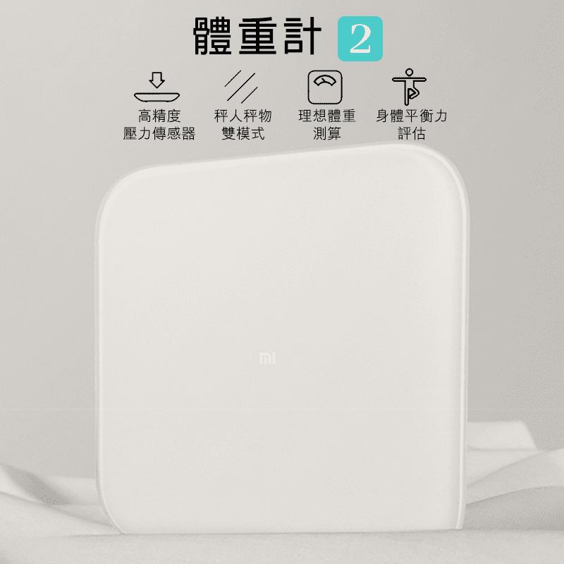 小米智能體重計2(XMTZC04HM),本檔全網購最低價!