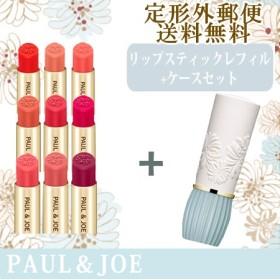 ポール&ジョー リップスティック N レフィル・リップスティックケースN セット 選べる9色 -PAUL&JOE-