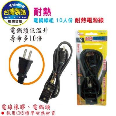 ※便利購※附發票 台灣製 電鍋線 耐熱電源線 粗線 10A 媲美 大同電鍋電源線 電鍋線 TAC-10 六/十人份6人份