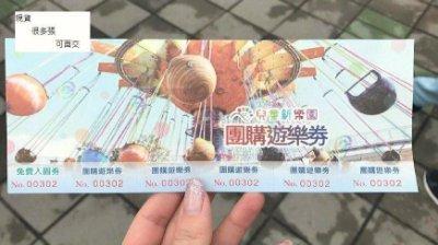 【現貨~很多張~可面交】台北市 兒童新樂園 門票+遊樂券 含遊樂券5張+入園券1張 不分平假日皆可使用 無期限