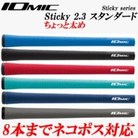 イオミック IOMIC スティッキー2.3 ちょっと太め スタンダード ゴルフグリップ