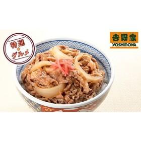 吉野家牛丼 10食セット 食品・調味料 食品・惣菜 冷凍食品 au WALLET Market
