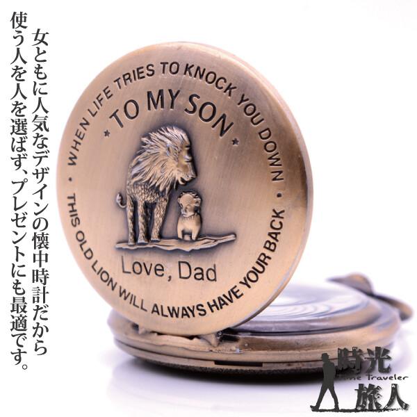 時光旅人 to my son主題 獅子王造型復古翻蓋懷錶/ 隨貨附贈長鍊