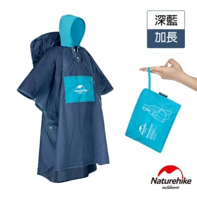 Naturehike 戶外旅行拼色 摺疊收納雨衣 背包罩加長款 深藍