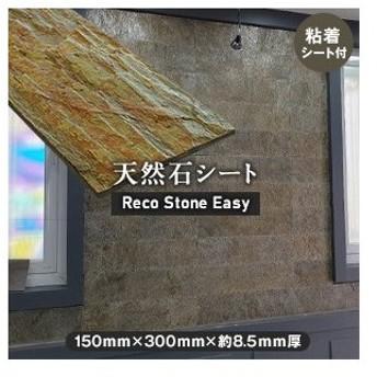 貼るだけ簡単 天然石シート RecoStoneEasy バーニングフォレスト 断熱・防音 150×300mm(16枚入)__rse-300-018